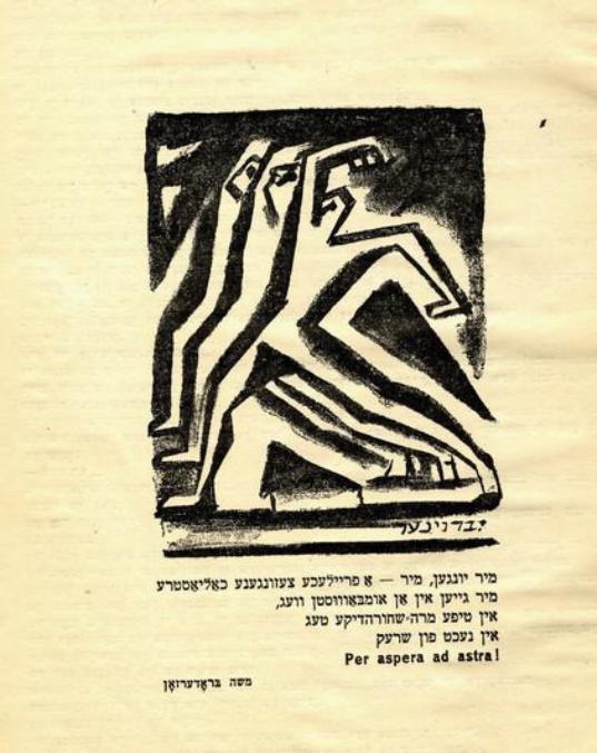 Khalyastre: Erster Almanakh, edited by Peretz Markish and Y. Y. Singer (Warsaw, 1922).
