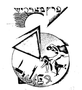 Peretz Markish, Di kupe, 2nd ed. (Kiev: Kultur-lige, 1922). Cover design by Joseph Tchaikov