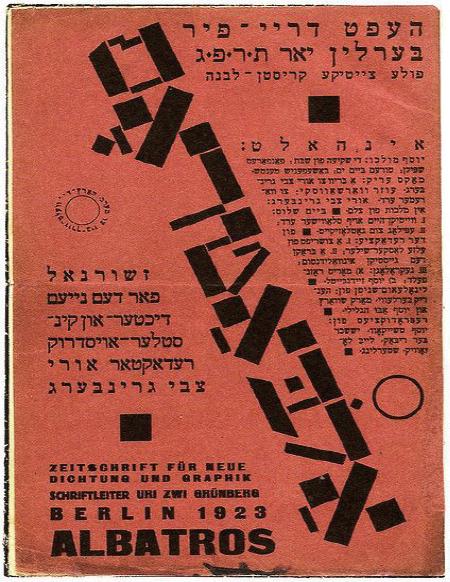 Albatros, edited by Uri Tsevi Greenberg (Berlin, 1923). Cover design by Henryk Berlewi.